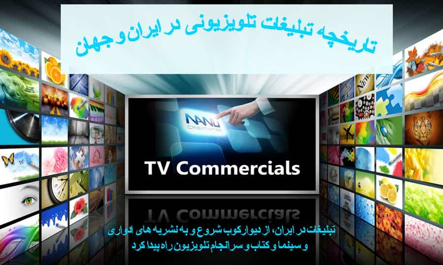 تاریخچه تبلیغات تلویزیونی در ایران و جهان
