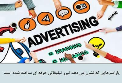 آگهی تبلیغاتی